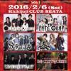2/9吉祥寺club SEATA、ローソンチケット発売開始!