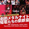 劇的メタルナイト「姫君たちの鋼鉄宴」に出演決定!