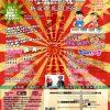 HEAVY POP 5周年記念企画に出演決定!