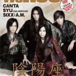 WeROCK Vol.056にインタビュー掲載!
